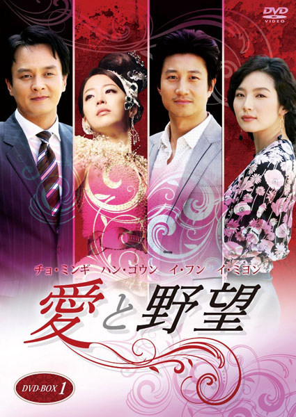 愛と野望 DVD-BOX 1