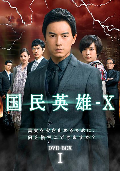 国民英雄-X ノーカット版 DVD-BOX I (6枚組)