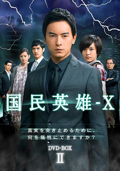 国民英雄-X ノーカット版 DVD-BOX II (6枚組)