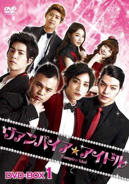 ヴァンパイア☆アイドル DVD-BOX1(5枚組)