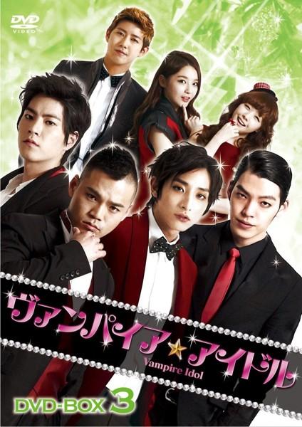 ヴァンパイア☆アイドル DVD-BOX3