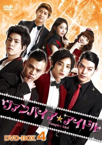ヴァンパイア☆アイドル DVD-BOX4