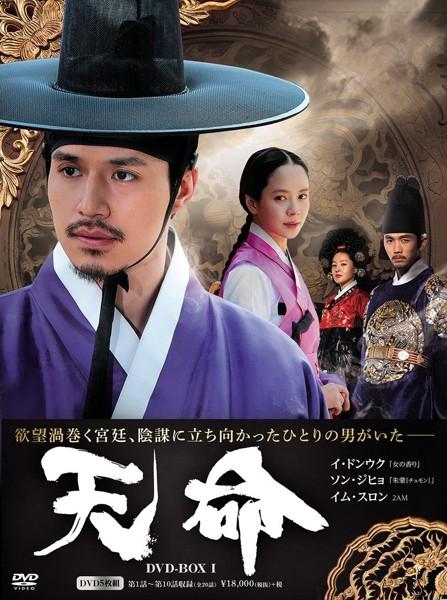 天命 DVD BOX1