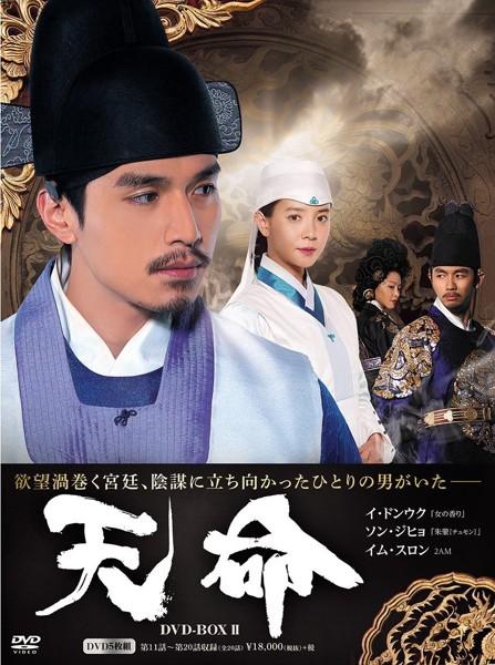 天命 DVD BOX2