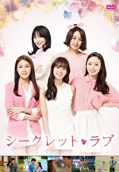 シークレット・ラブ DVD BOX