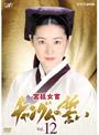 宮廷女官 チャングムの誓い Vol.12