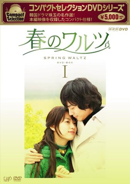 コンパクトセレクション 春のワルツ DVD-BOX I