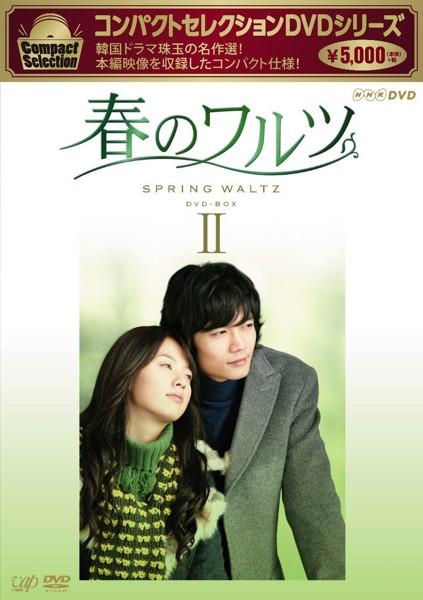 コンパクトセレクション 春のワルツ DVD-BOX II