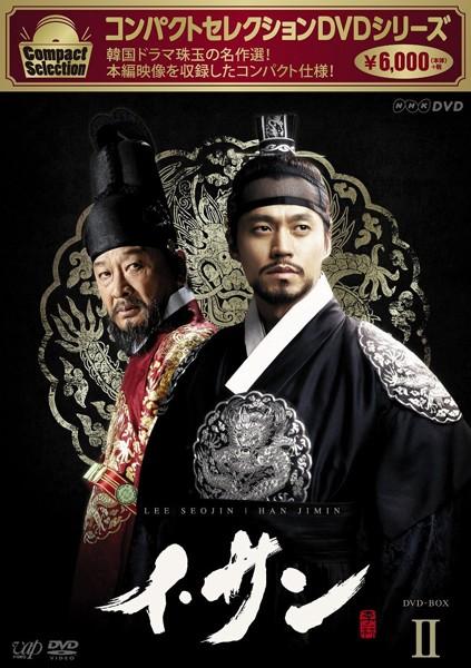 コンパクトセレクション「イ・サン」DVD-BOXII