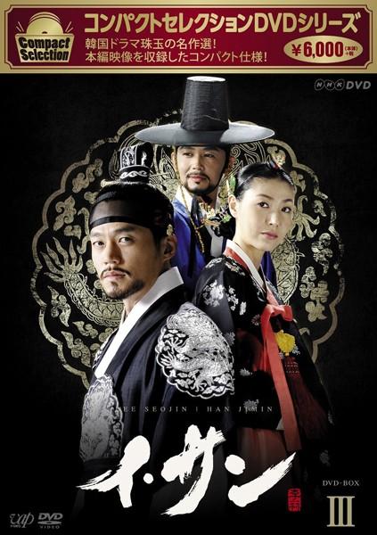 コンパクトセレクション「イ・サン」DVD-BOXIII