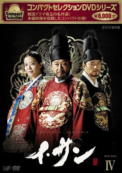 コンパクトセレクション「イ・サン」DVD-BOXIV