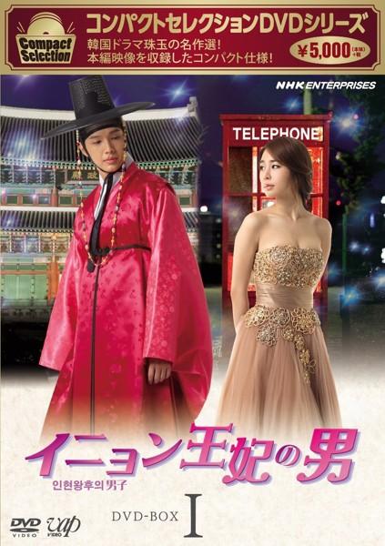 コンパクトセレクション「イニョン王妃の男」DVD-BOXI