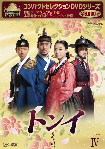 コンパクトセレクション「トンイ」DVD-BOXIV