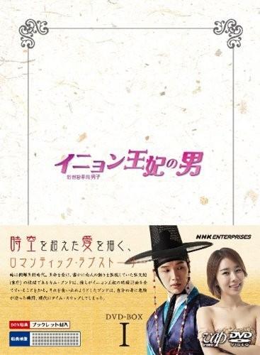 イニョン王妃の男 DVD-BOX I