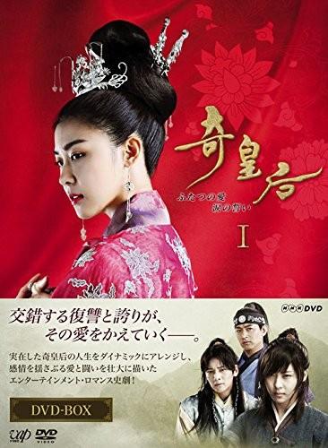 奇皇后-ふたつの愛 涙の誓い- DVD BOXI
