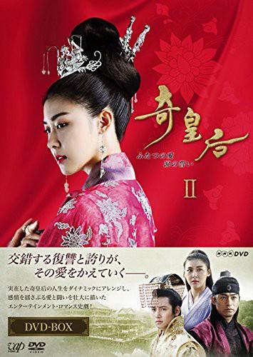 奇皇后-ふたつの愛 涙の誓い- DVD BOXII