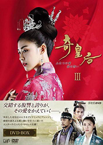奇皇后-ふたつの愛 涙の誓い- DVD BOXIII