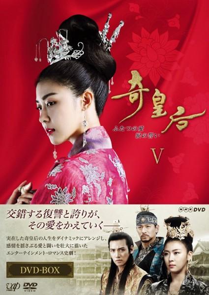 奇皇后-ふたつの愛 涙の誓い- DVD BOXV