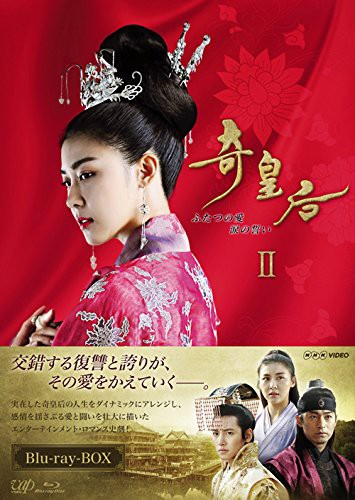 奇皇后-ふたつの愛 涙の誓い- Blu-ray BOXII (ブルーレイディスク)