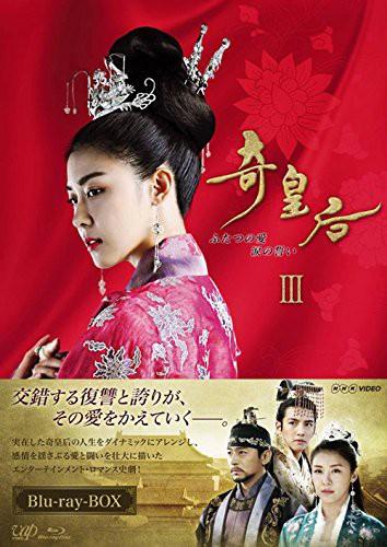 奇皇后-ふたつの愛 涙の誓い- Blu-ray BOXIII (ブルーレイディスク)