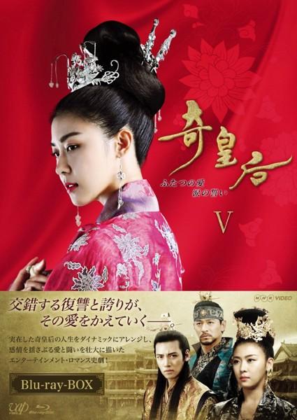 奇皇后-ふたつの愛 涙の誓い- Blu-ray BOXV (ブルーレイディスク)