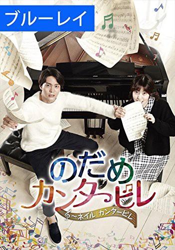 のだめカンタービレ〜ネイルカンタービレBlu-ray BOX1(初回限定版 ブルーレイディスク)