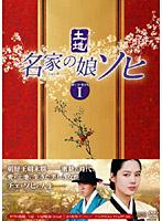 名家の娘 ソヒ DVD-BOX1