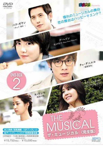 ザ・ミュージカル  DVD-BOX2(4枚組)