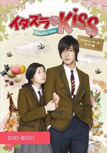 イタズラなKiss〜Playful Kiss プロデューサーズ・カット版 DVD-BOX1