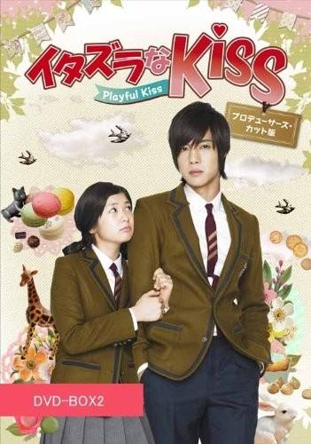 イタズラなKiss〜Playful Kiss プロデューサーズ・カット版 DVD-BOX2