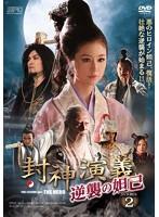 封神演義 逆襲の妲己(だっき) DVD-BOX2(5枚組)