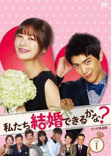 私たち結婚できるかな? DVD-BOX1(5枚組)