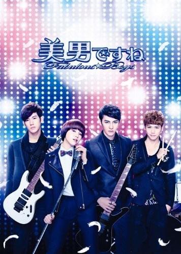 美男ですね〜Fabulous★Boys 完全版 DVD-BOX2
