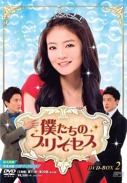 僕たちのプリンセス DVD-BOX2(5枚組)