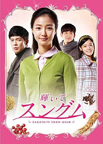 輝いてスングム DVD-BOX2(11枚組)