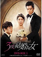 3度結婚する女 DVD-BOX1(7枚組)