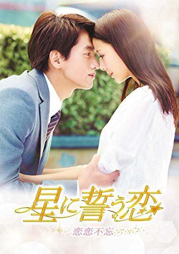 星に誓う恋 DVD-BOX2(6枚組)
