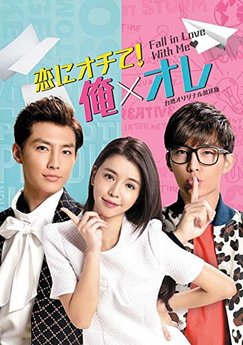 恋にオチて!俺×オレ  DVD-BOX2(7枚組)