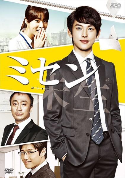 ミセン-未生-DVD-BOX1(4枚組)