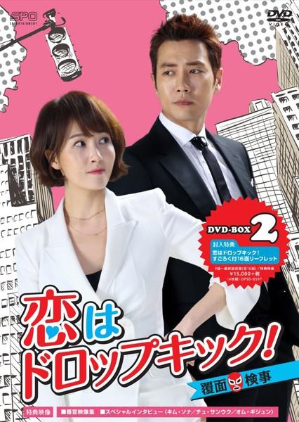 恋はドロップキック!〜覆面検事〜DVD-BOX2(4枚組)