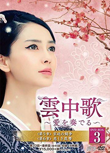 雲中歌〜愛を奏でる〜DVD-BOX3