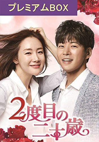 2度目の二十歳 DVD-BOX