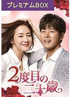 2度目の二十歳 DVD-BOX<プレミアムBOX>
