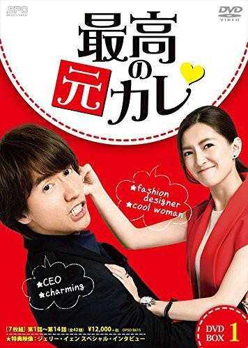 最高の元カレ DVD-BOX1(初回限定生産版)