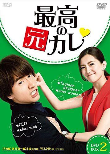 最高の元カレ DVD-BOX2(初回限定生産版)