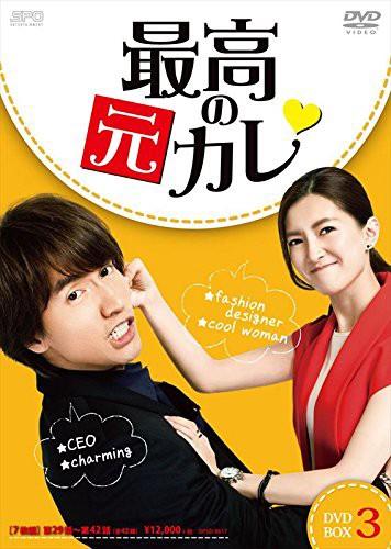 最高の元カレ DVD-BOX3(初回限定生産版)