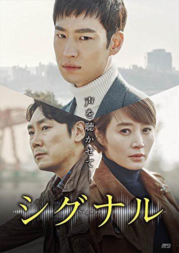 シグナル DVD-BOX1(4枚組)