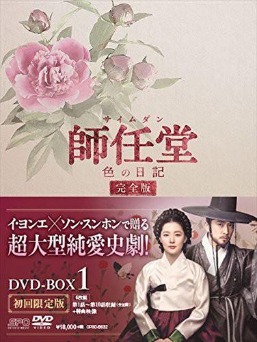 師任堂(サイムダン)、色の日記  DVD-BOX1
