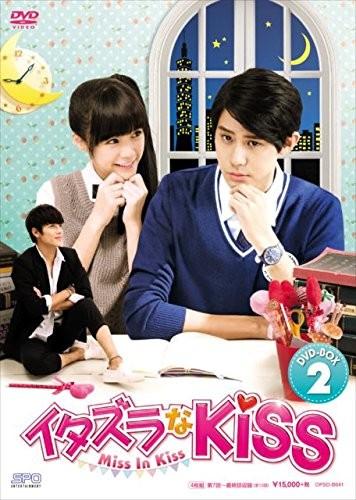イタズラなKiss〜Miss In Kiss DVD-BOX2