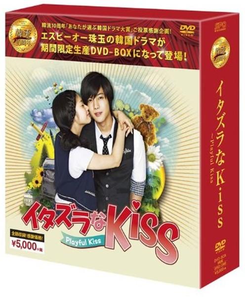 イタズラなKiss〜Playful Kiss (8枚組+特典ディスク)【期間限定生産】